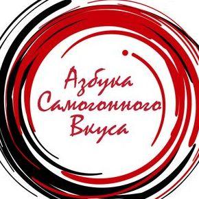Азбука Самогонного Вкуса - Оригинальный жанр или шоу , Санкт-Петербург,