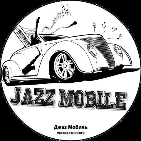 Закажите выступление JAZZ MOBILE на свое мероприятие в Москва