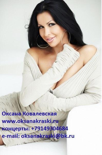 Оксана Ковалевская KRASKI  -  - Москва - Московская область photo