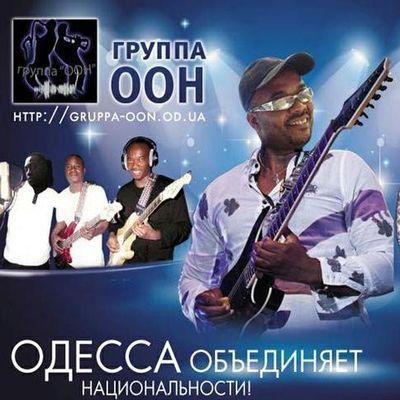 """группа """"ООН"""" - Музыкальная группа , Одесса, Оригинальный жанр или шоу , Одесса,  Кавер группа, Одесса Фолк группа, Одесса Хиты, Одесса Диско группа, Одесса"""