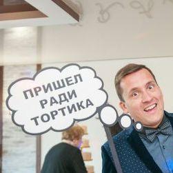 Алексей Рябоволик - Ведущий или тамада , Одесса, Организация праздников под ключ , Одесса,