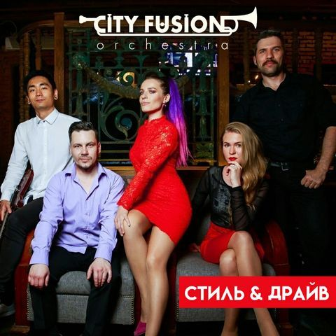Закажите выступление CITY FUSION на свое мероприятие в Санкт-Петербург
