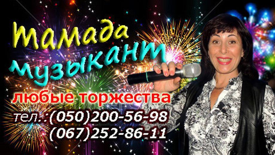 Татьяна Стрельцова - Ведущий или тамада Певец  - Кропивницкий - Кировоградская область photo
