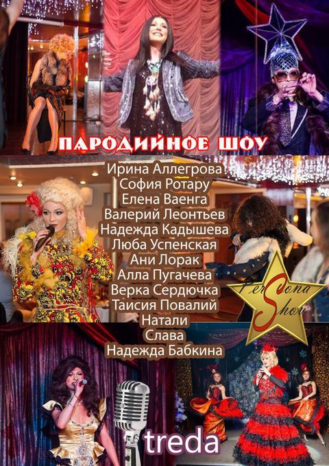 шоу двойников Персона - Ведущий или тамада Пародист  - Москва - Московская область photo