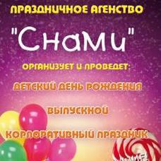 """Праздничное агенство """"Снами"""" - Ведущий или тамада , Киев, Клоун , Киев,"""
