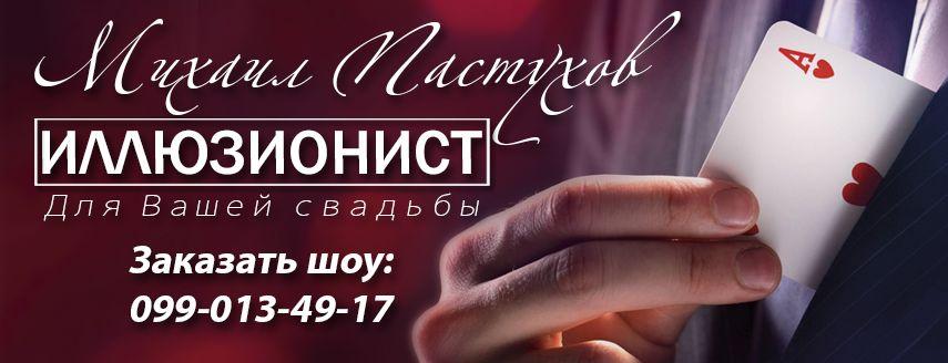 Михаил Пастухов - Фокусник  - Донецк - Донецкая область photo