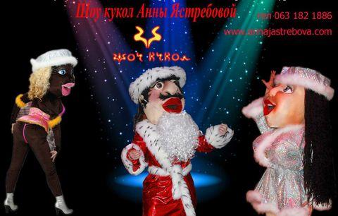 Закажите выступление Шоу Кукол на свое мероприятие в Киев