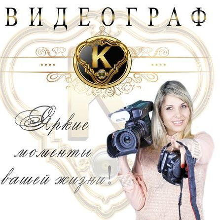 Studio Kris Aleks - Фотограф , Одесса, Видеооператор , Одесса,