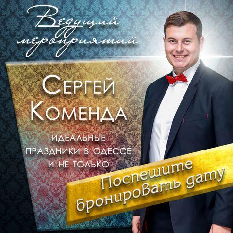 Сергей Коменда - Ведущий или тамада , Одесса,  Свадебный ведущий Тамада, Одесса Свадебный регистратор, Одесса