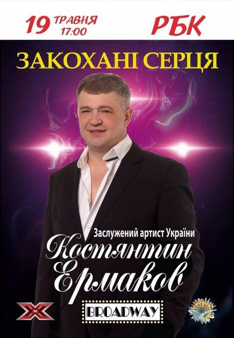 Константин Ермаков - Певец  - Харьков - Харьковская область photo
