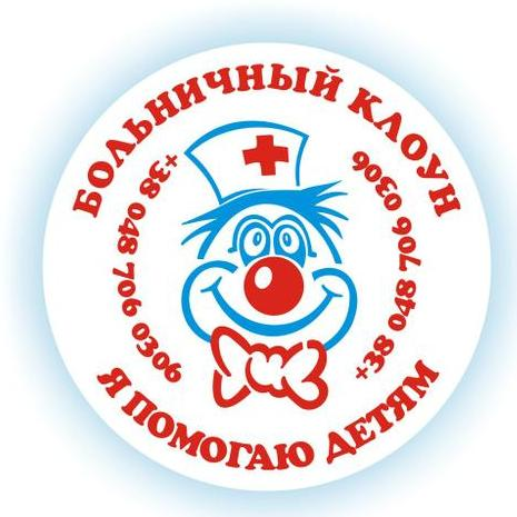 Больничные клоуны - Клоун , Одесса, Комик , Одесса,