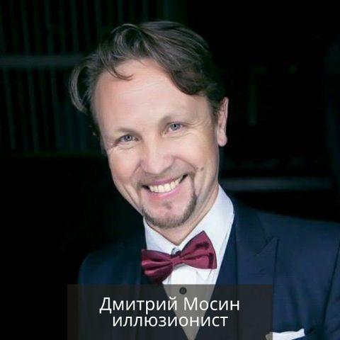Дмитрий Мосин - Иллюзионист , Харьков, Фокусник , Харьков,