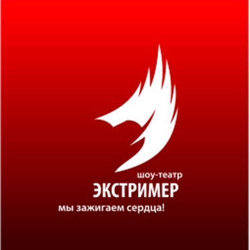"""Закажите выступление Шоу-театр """"Экстример"""" на свое мероприятие в Москва"""