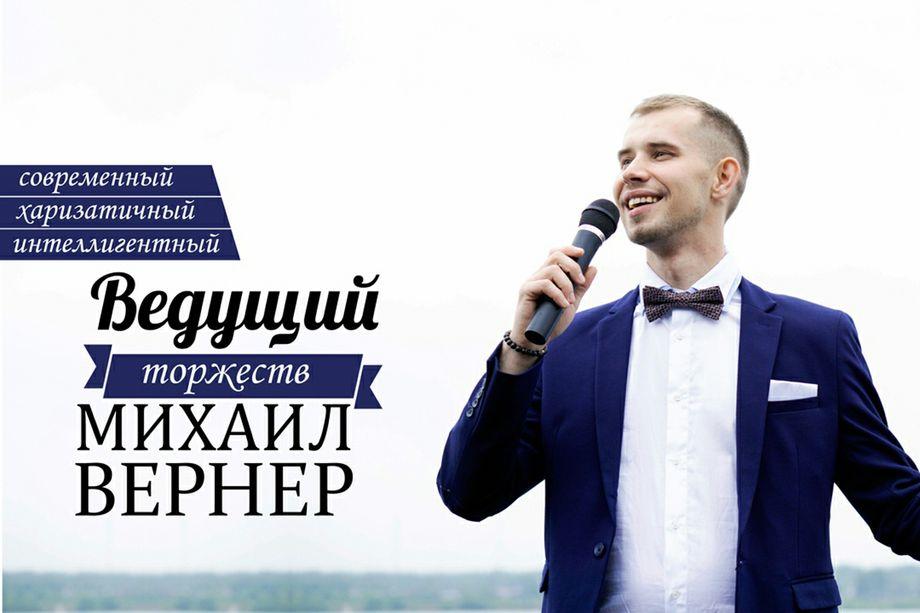 Михаил Вернер - Ведущий или тамада  - Пермь - Пермский край photo