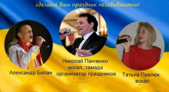 Пан Тамада - Ведущий или тамада Певец  - Киев - Киевская область photo