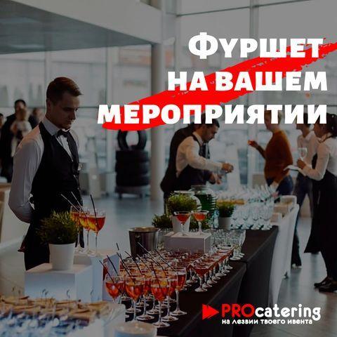 ПРОкейтеринг - Организация праздничного банкета , Одесса, Кейтеринг , Одесса, Организация праздников под ключ , Одесса,  Свадебный банкет, Одесса Выездной свадебный банкет, Одесса