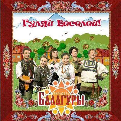 Закажите выступление Балагуры на свое мероприятие в Москва