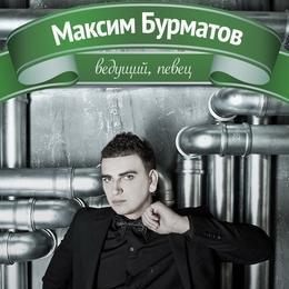 Закажите выступление Максим  на свое мероприятие в Москва
