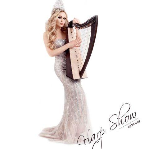 Закажите выступление Harp Show на свое мероприятие в Москва
