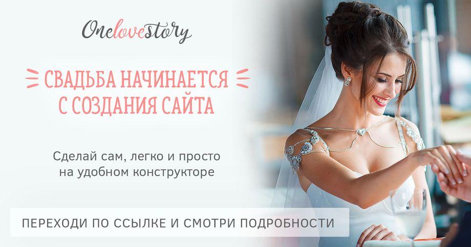 Onelovestory.pro - Организация праздников под ключ  - Киев - Киевская область photo
