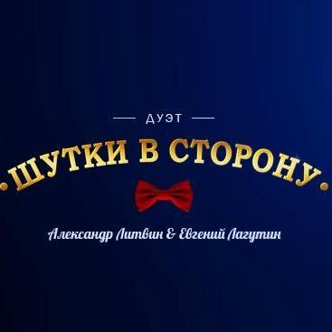 Закажите выступление Дуэт «Шутки в сторону» на свое мероприятие в Киев