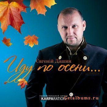 Евгений Дашин - Певец , Львов,  Певец авторской песни, Львов Шансон, Львов