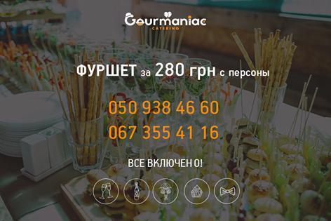 Марина  - Кейтеринг  - Киев - Киевская область photo