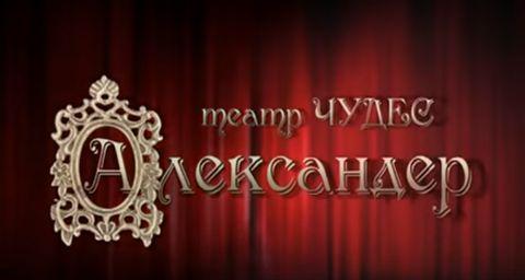 Закажите выступление Александер на свое мероприятие в Одесса