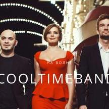 CoolTimeBand - Музыкальная группа , Москва,  Кавер группа, Москва Рок группа, Москва