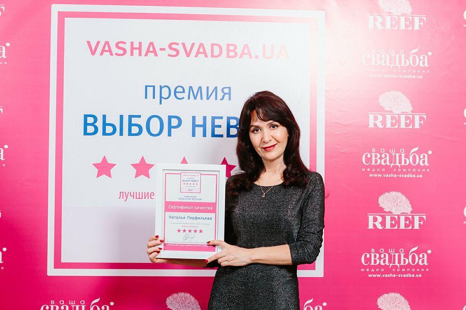 Наталья Перфильева - Ведущий или тамада  - Одесса - Одесская область photo