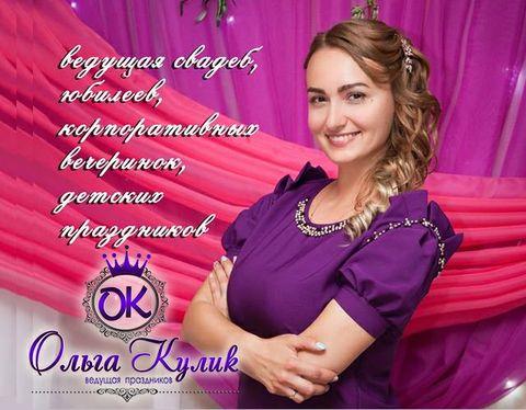 Закажите выступление Ольга  Кулик на свое мероприятие в Запорожье