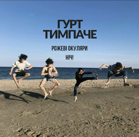 Закажите выступление Тимпаче на свое мероприятие в Киев