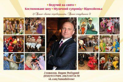Ведущий тамада Вадим Роз - Ведущий или тамада  - Киев - Киевская область photo