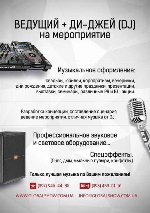Global Show - Ведущий или тамада Ди-джей Прокат звука и света  - Киев - Киевская область photo