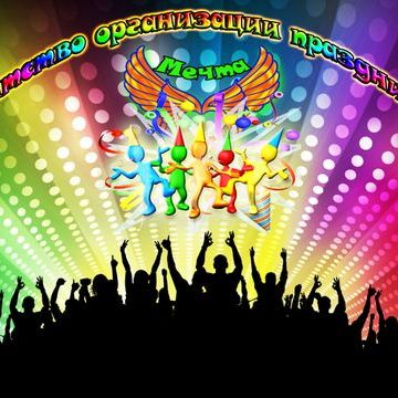 Агентство Мечта - Ведущий или тамада , Винница, Организация праздничного банкета , Винница,