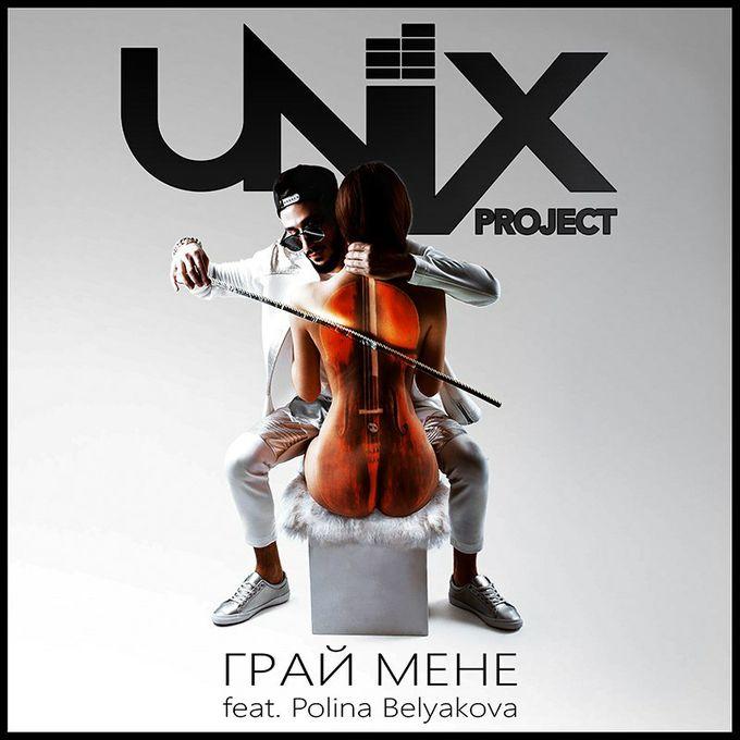 UNIX project - Музыкальная группа Ди-джей  - Харьков - Харьковская область photo