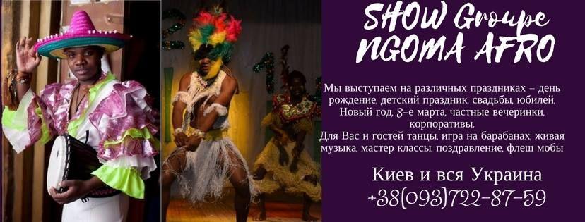 """Show Groupe """"NGOMA AFRO"""" - Музыкальная группа Танцор  - Киев - Киевская область photo"""
