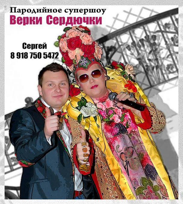 ВЕРКА СЕРДЮЧКА - Оригинальный жанр или шоу Пародист  -  -  photo