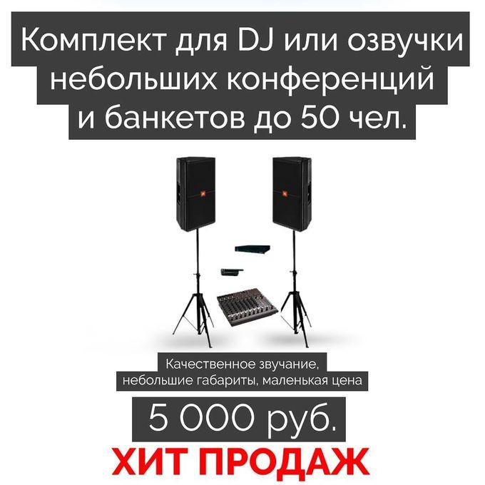Super Sound - Прокат звука и света  - Москва - Московская область photo
