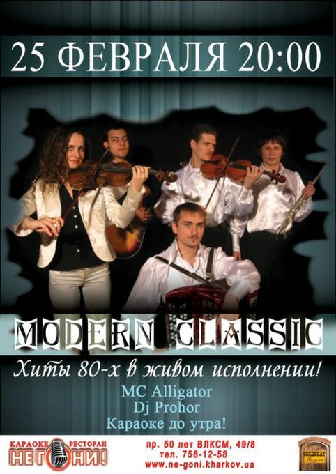 Modern-classic - Музыкальная группа Музыкант-инструменталист  - Харьков - Харьковская область photo
