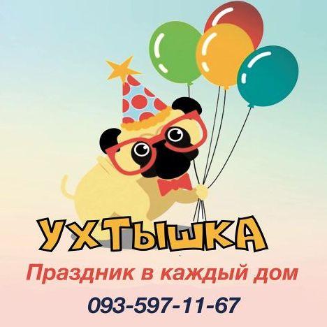 #Ухтышка - Клоун , Чернигов, Аниматор , Чернигов, Организация праздников под ключ , Чернигов,