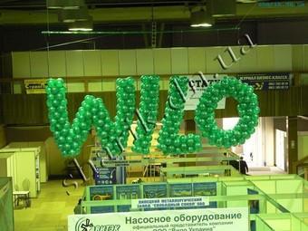 «Аэродизайн» ТМ - Украшение шарами  - Донецк - Донецкая область photo