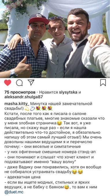 Duet MC - Ведущий или тамада Организация праздников под ключ  - Полтава - Полтавская область photo