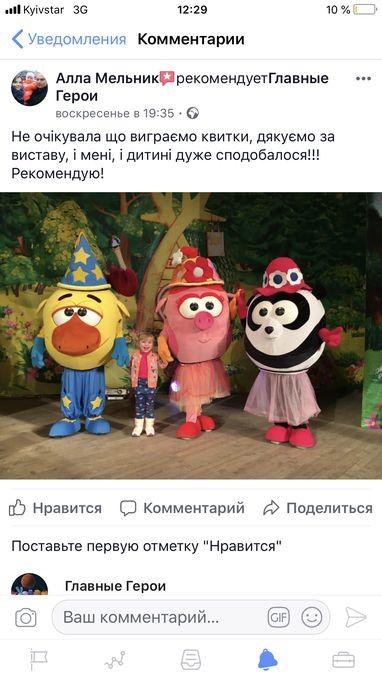 Главные Герои - Аниматор  - Киев - Киевская область photo