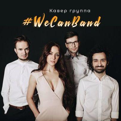 Закажите выступление WeCanBand на свое мероприятие в Москва