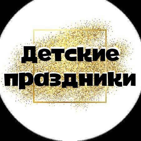 Закажите выступление Агентство детских праздников «Максима» на свое мероприятие в Одесса