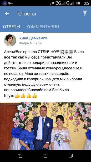Алеся - Ведущий или тамада  - Одесса - Одесская область photo