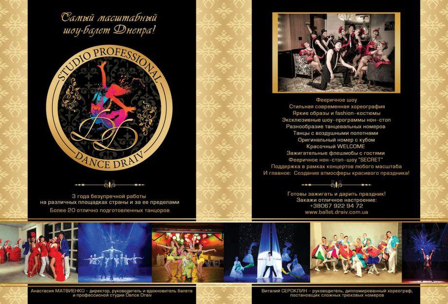 DRAIV BALLET - Танцор  - Днепропетровск - Днепропетровская область photo