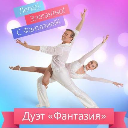 """Закажите выступление Дуэт """"Фантазия"""" на свое мероприятие в Москва"""