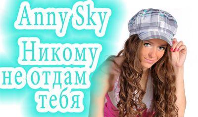 Anny Sky - Певец  - Харьков - Харьковская область photo